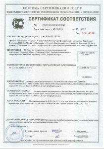Сертификат на топливомер